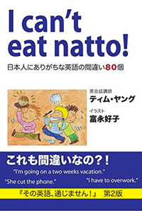 I Can't Eat Natto
