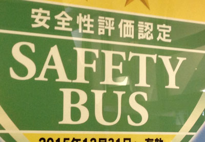 Safety Bus (photo by Tim Young)