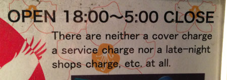 There are neither a cover charge a service charge nor a late-night shops charge, etc. at all. (photo by Tim Young)