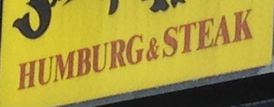 Humberg & Steak (photo by Tim Young)