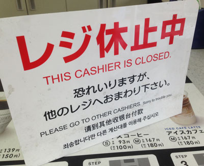 This cashier is closed (photo by Tim Young)