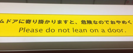 Please do not lean on a door (photo by Tim Young)