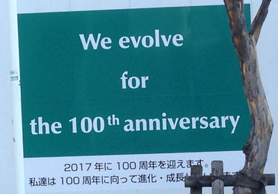 We evolve for the 100th anniversary. (photo by Tim Young)