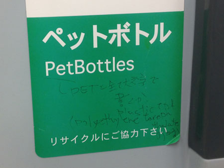 PetBottle (photo by Tim Young)