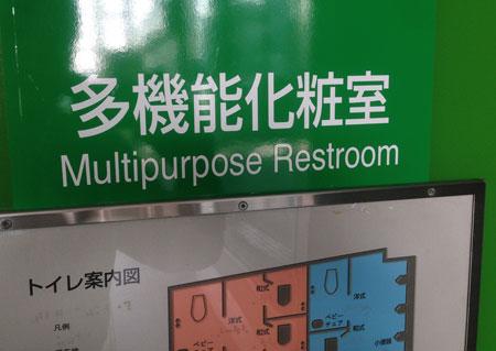 Multipurpose restroom