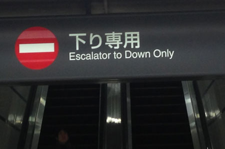 Escalator to Down Only