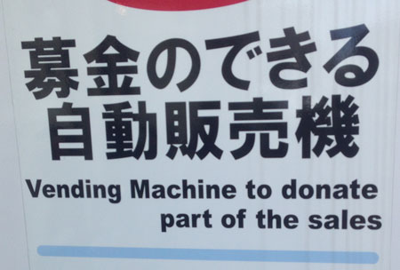 Vending Machine to donate part of the sales