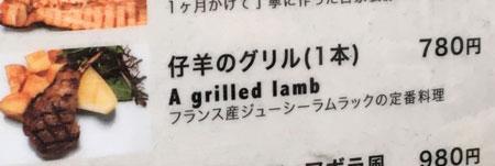 A grilled lamb