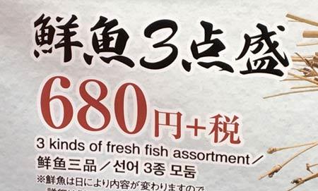 3 kinds of fresh fish assortment