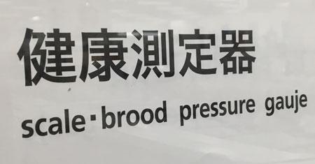 Brood Pressure Gauje