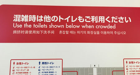 Use the toilets shown below when crowded.