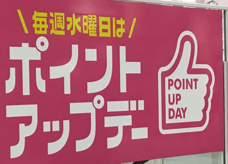 Point Up Day