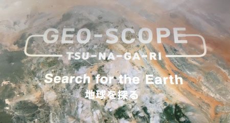 Search For the Earth