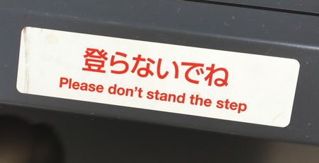 Don't Stand the Step