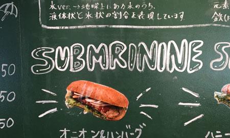 submrinine
