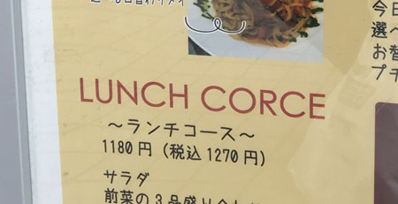 lunch corce