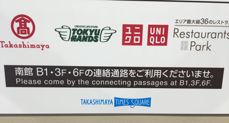 Please come by the connecting passages at B1, 3F, 6F.