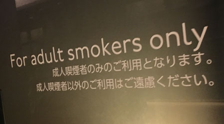 For adult smokers only
