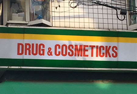 drug and cosmeticks