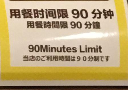 90 Minutes Limit