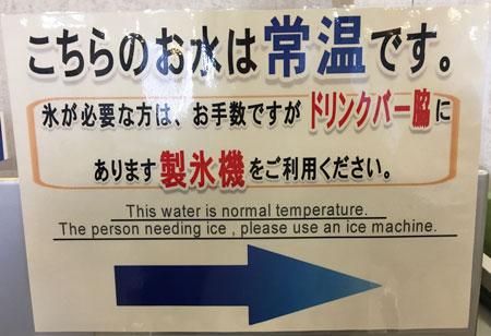 an ice machine