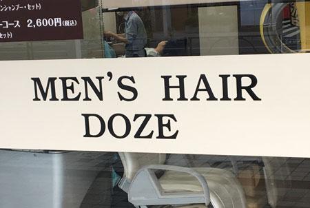 Men's Hair Doze