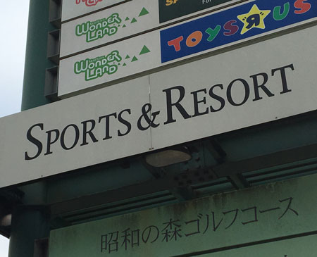 Sports and Resort