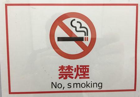 No, Smoking