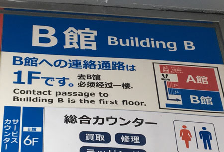 Contact passage to Building B is the first floor.