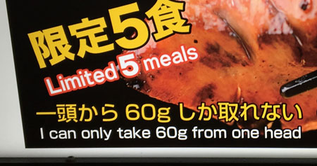 Limited 5 meals / I can only take 60 g from one head