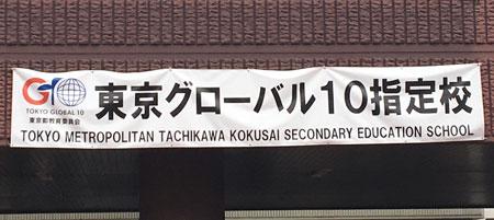 TOKYO METROPOLITAN TACHIKAWA KOKUSAI SECONDARY EDUCATION SCHOOL